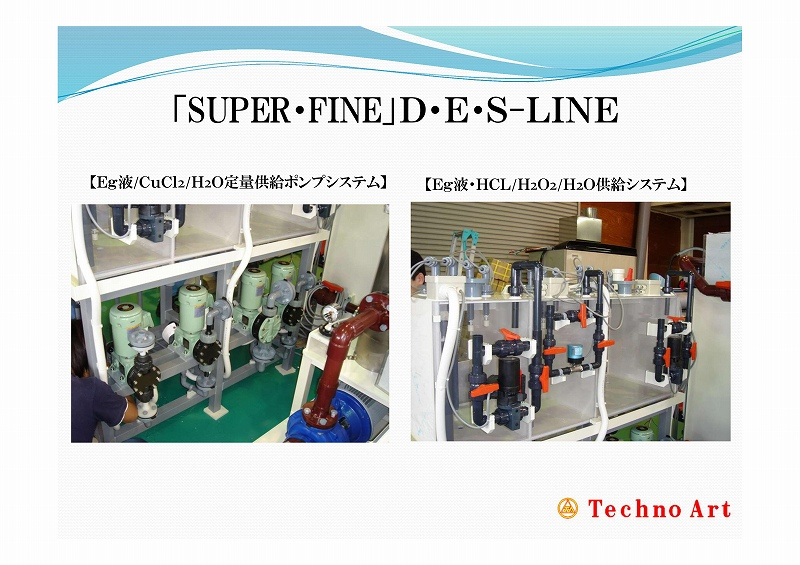 プリント基板・FPD・生産DESライン